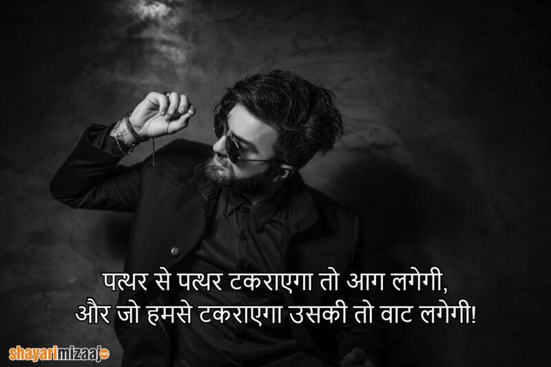 Best Ever Attitude Shayari