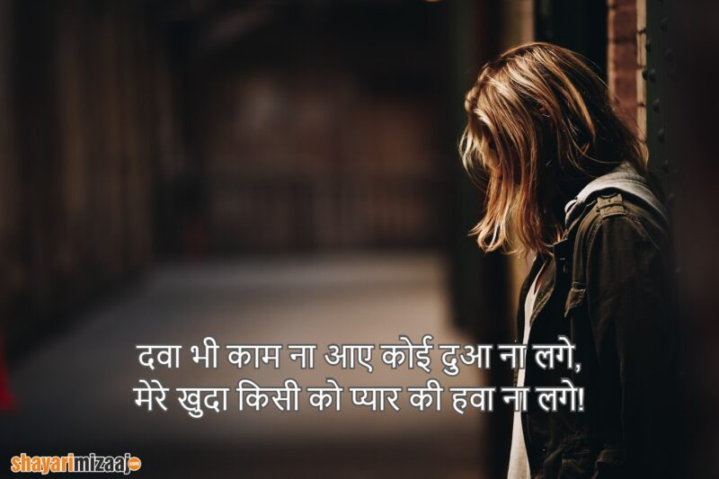 Bollywood Shayari