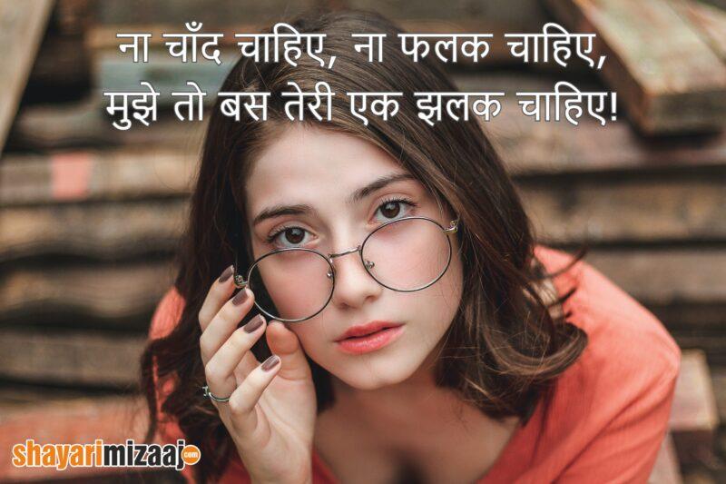Chanda Shayari