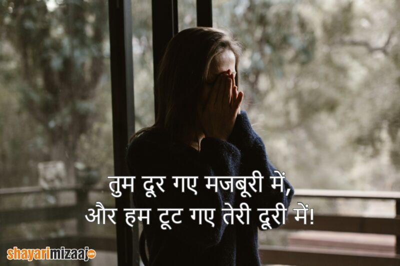 Tuta Dil Shayari