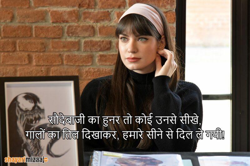 Beauty Shayari
