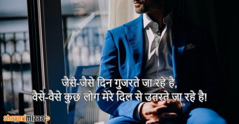 Gajab Attitude Shayari