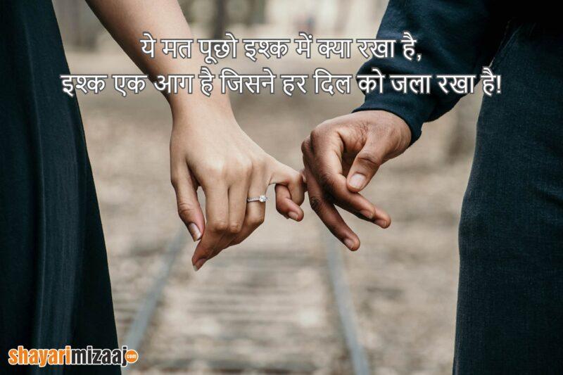 Best Ever Love Shayari